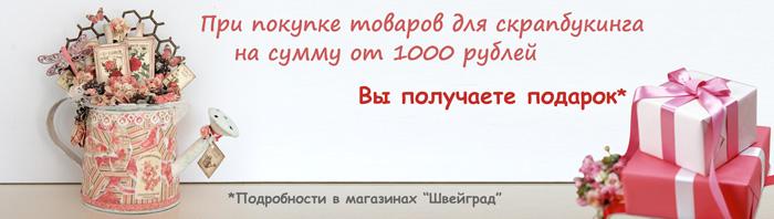 Акция. При покупке товаров для скрапбукинга на сумму от 1000 руб гарантированно получите подарок
